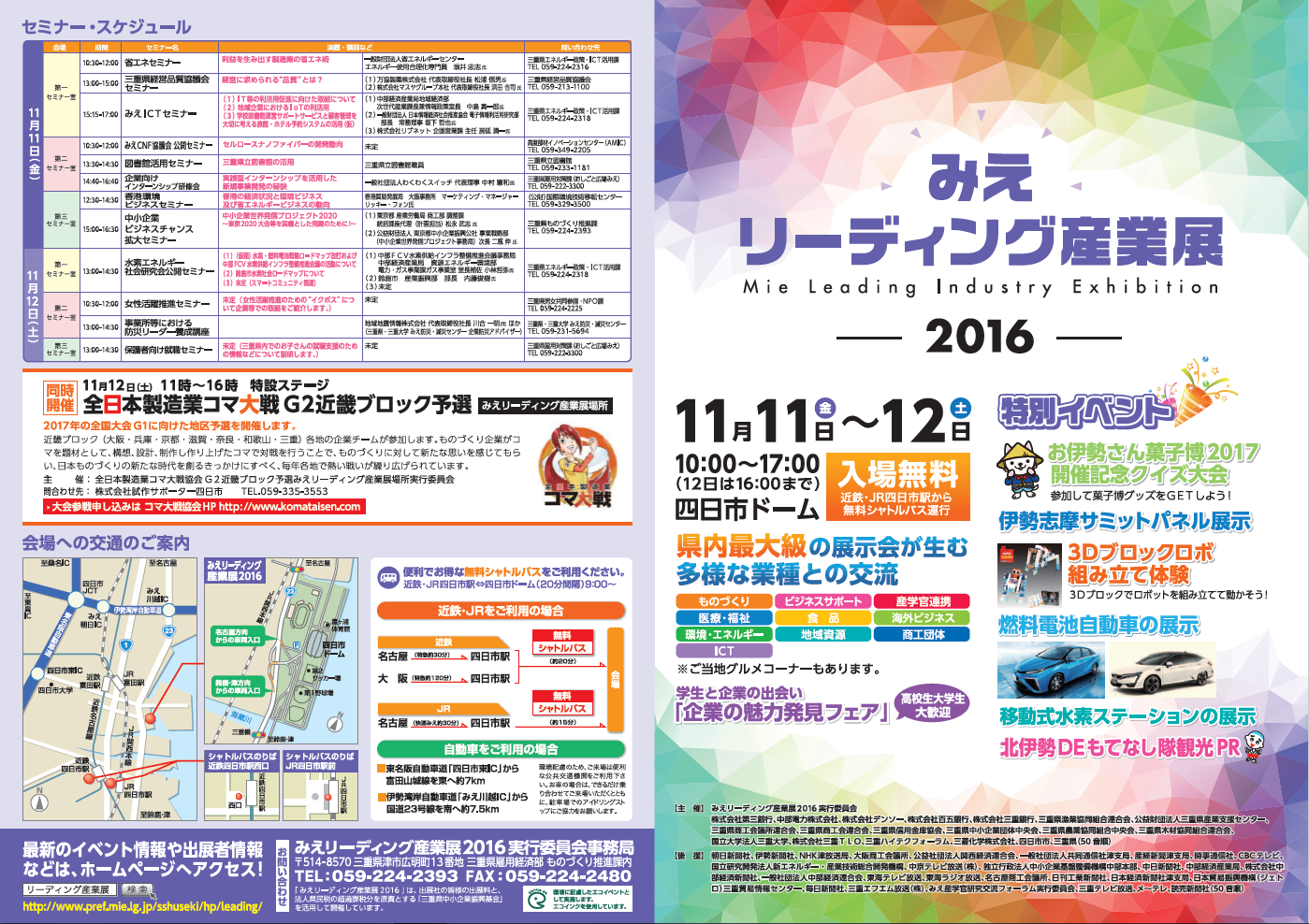 リーディング産業展2016