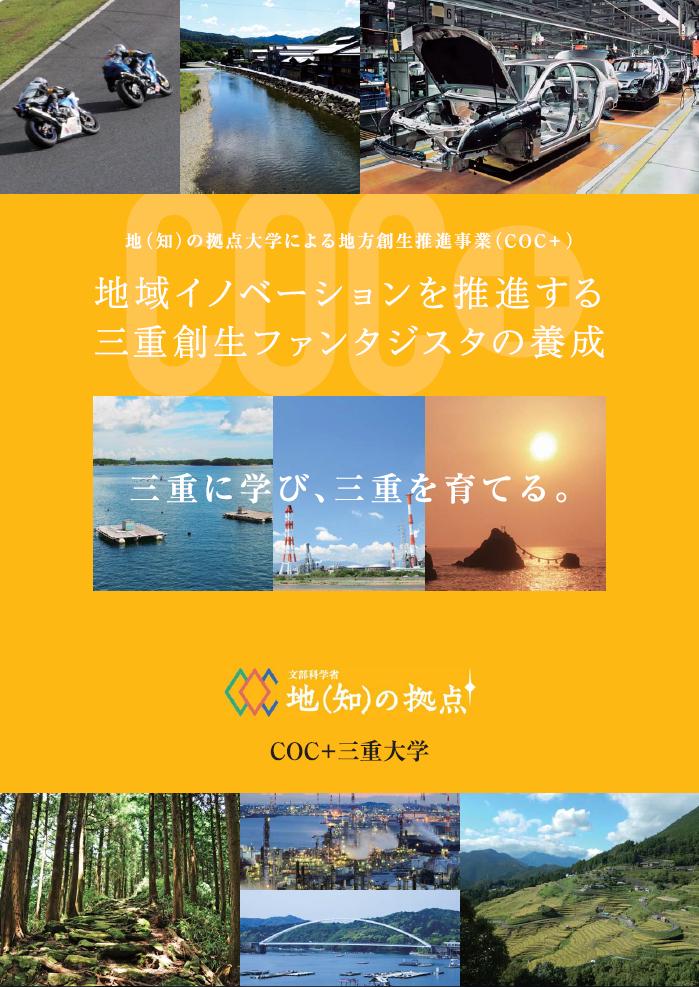 coc+事業ガイド