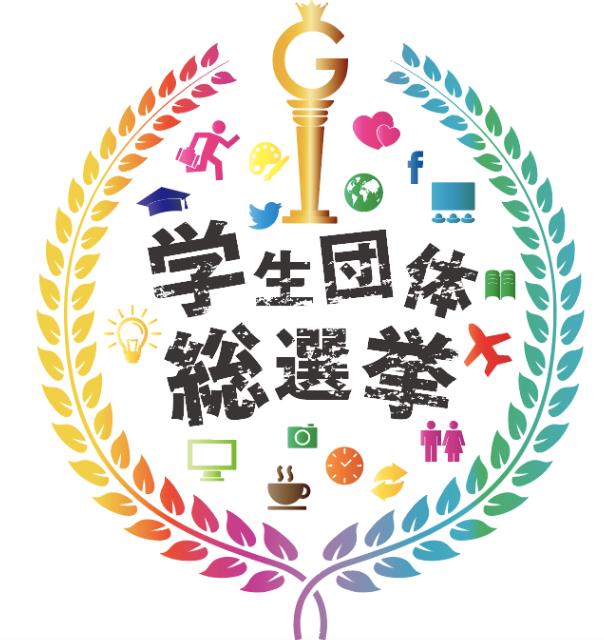 学生総選挙