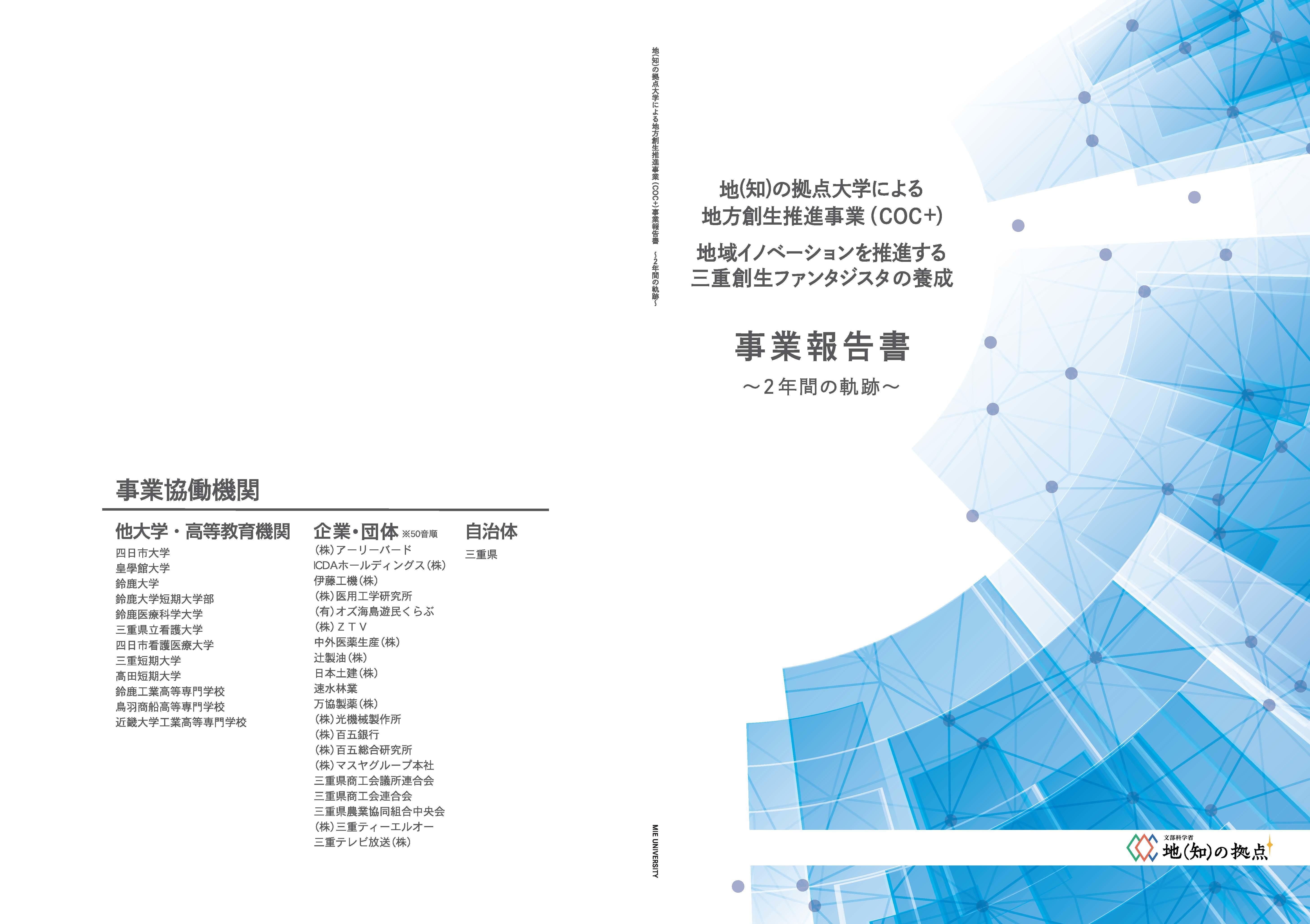 報告書27-28